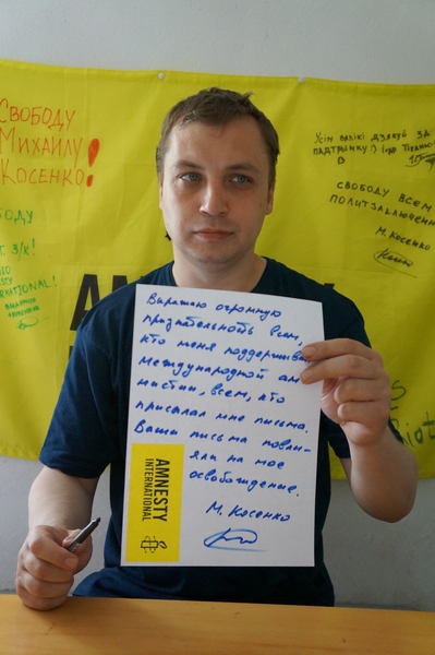 Mikhail Kosenko's visit to Amnesty International - Russia Office
