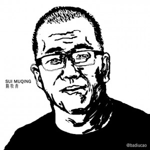 """Human Rights lawyer Sui Muqing, was detained on suspicion of """"picking quarrels and provoking trouble"""" on 10 July 2015. ??? Sui Muqing More than 100 Chinese human rights lawyers and activists have been targeted by police in a nationwide crackdown which began on Thursday 9 July 2015."""