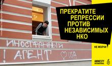 В России продолжается ужесточение политики по отношению к независимым организациям гражданского общества. После принятия в 2012 году закона об «иностранных агентах» власти провели неожиданные «проверки» в сотнях НКО. Некоторые из организаций были оштрафованы на крупные суммы за то, что отказались зарегистрироваться в качестве «иностранных агентов», а другие были вынуждены закрыться.